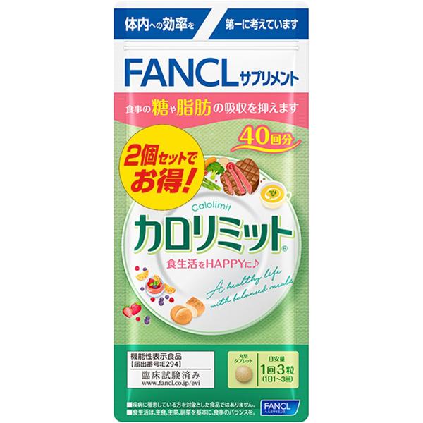 【機能性表示食品】ファンケル カロリミット 80回分(徳用2袋セット)