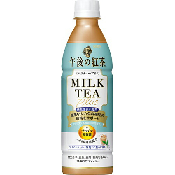 午後の紅茶 ミルクティープラス 430mlPET 430ml×24本入り (1ケース)(AH)