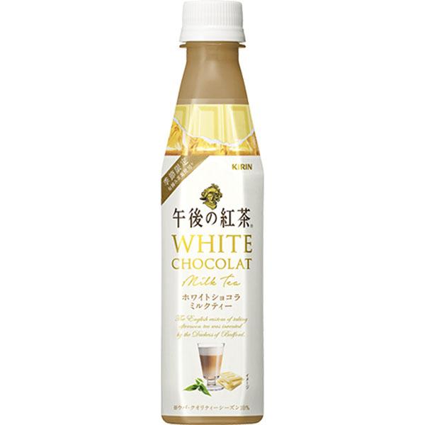 キリン 午後の紅茶 ホワイトショコラミルクティー 320ml×24本 KK【クレジット決済のみ】