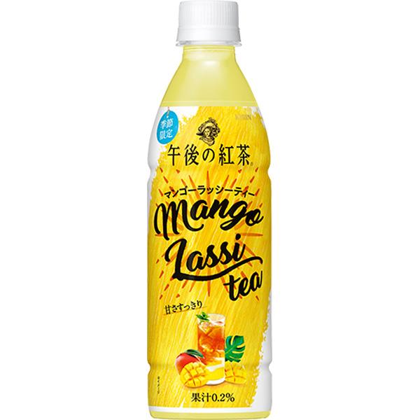 キリン 午後の紅茶 マンゴーラッシーティー 430ml×24本入り (1ケース) (KK)