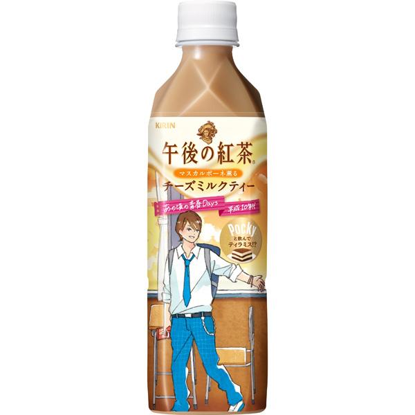 キリン 午後の紅茶 マスカルポーネ薫るチーズミルクティーP 500ml×24本入り (1ケース) (KK)