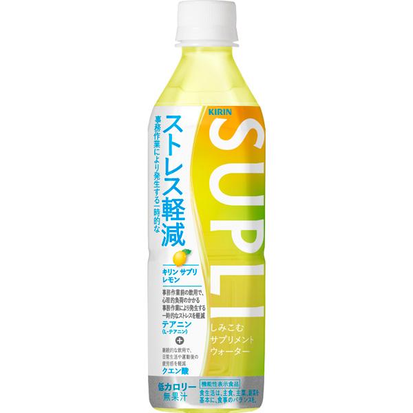 キリン サプリ レモン 500ml×24本入り (1ケース)(MS)