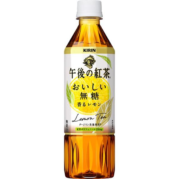午後の紅茶 おいしい無糖 香るレモン  500ml×24本入り (1ケース)(AH)