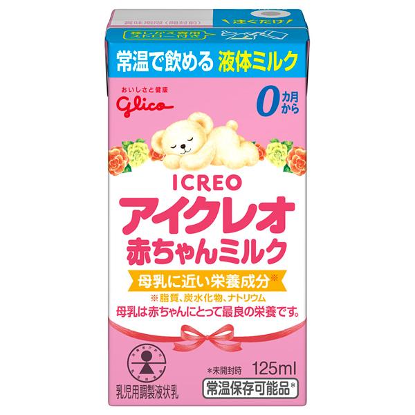 グリコ アイクレオ 赤ちゃんミルク 125ml 24個セット(1ケース)(PP)