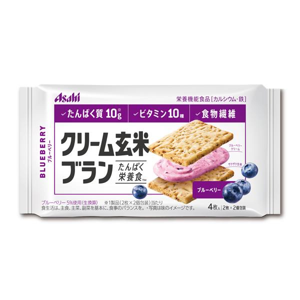 クリーム玄米ブラン ブルーベリー 48食入り(1ケース)