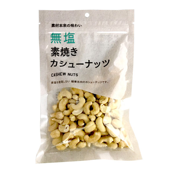 無塩 素焼きカシューナッツ 160g×10袋
