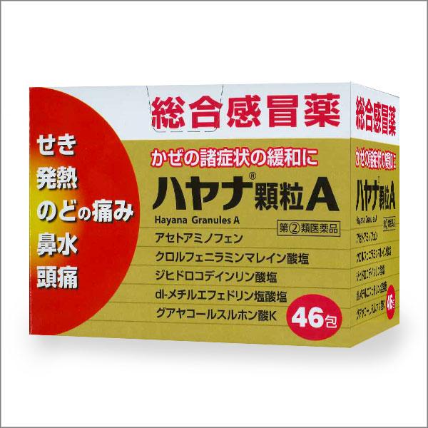 【指定第2類医薬品】 ハヤナ顆粒A (46包)