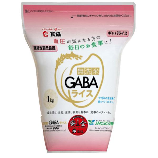 【送料無料】無洗米GABAライス 1kg×4パック (計4kg)【直送品・代引不可】NF