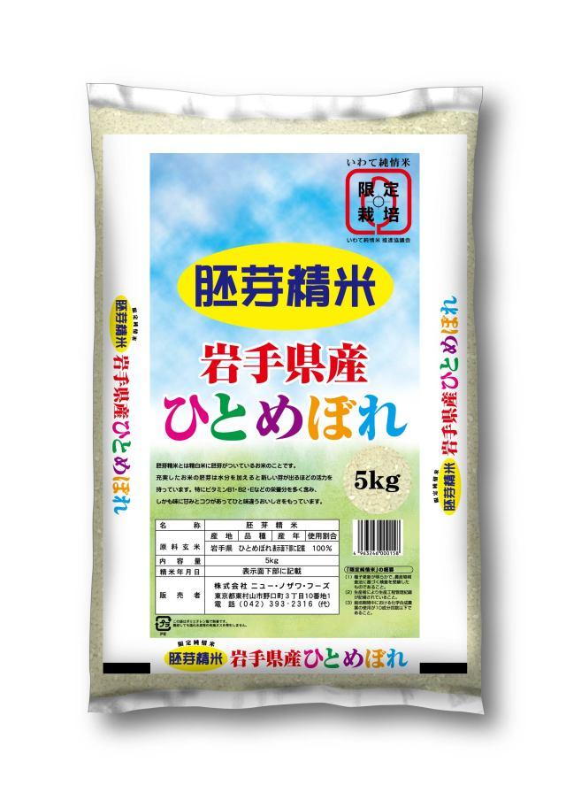 【送料無料】岩手県産 限定純情 胚芽米ひとめぼれ 5kg【直送品・代引不可】NF