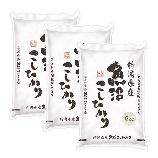 送料無料 新潟県産 魚沼こしひかり 5kg×3 (計15kg)【直送品・代引不可】NF