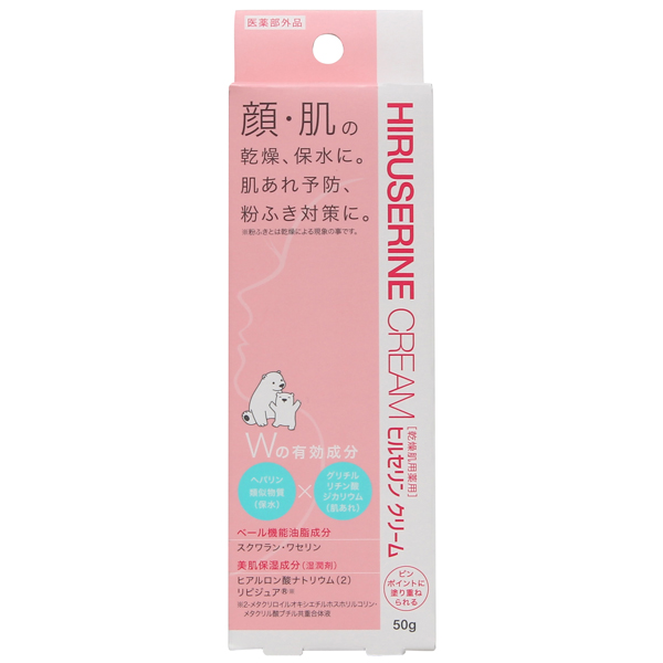 ヒルセリンクリーム 50g(医薬部外品)