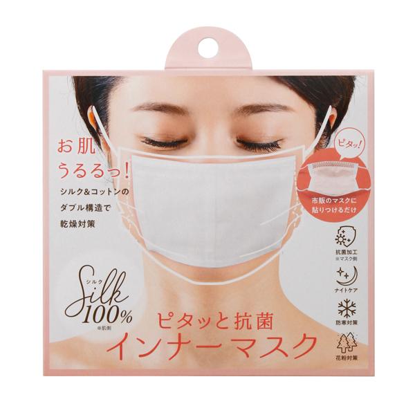 シルク100%ピタッと抗菌インナーマスク 1枚組