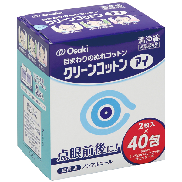 クリーンコットンアイ 2枚入×40包×20箱(医薬部外品)(PP)