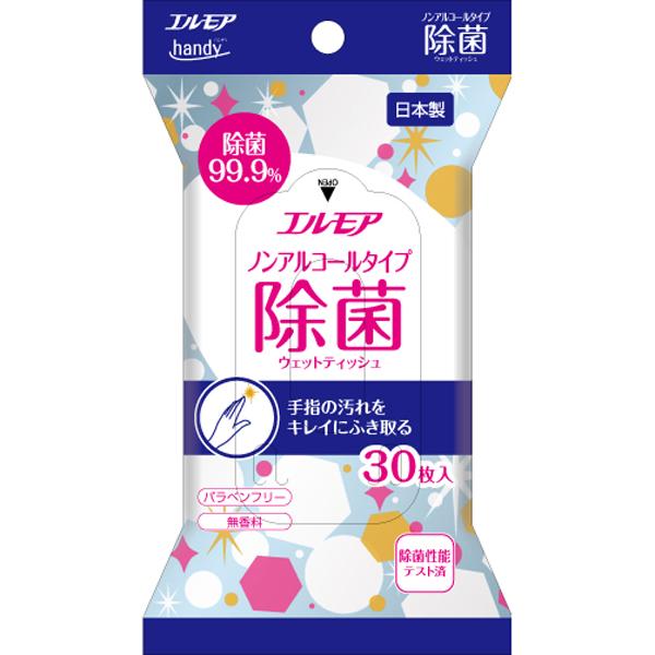 エルモア除菌99.9%ノンアルコールウェット携帯用 30枚×10個入り (1ケース)(SH)