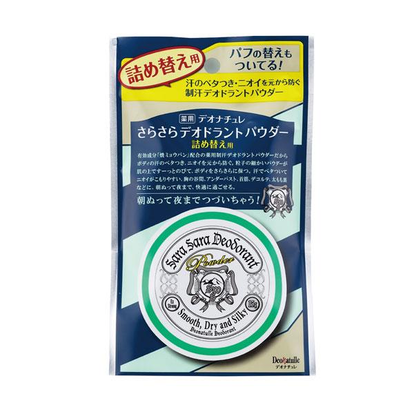 デオナチュレ さらさらデオドラントパウダー詰め替え用 15g(医薬部外品)