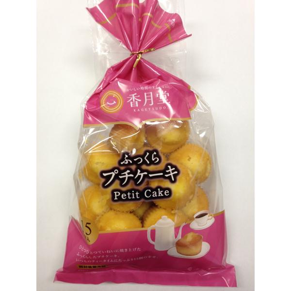 香月堂 プチケーキ 15個入×8袋 (1ケース) (YB)