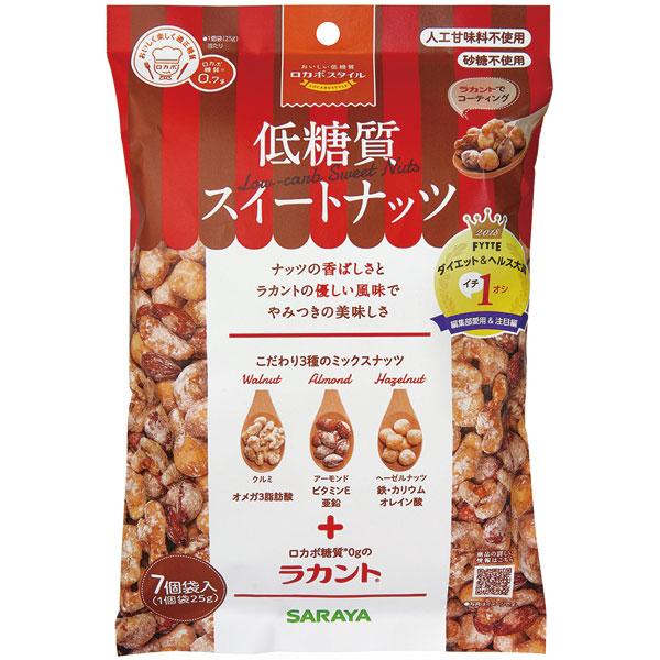 サラヤ ロカボスタイル低糖質スイートナッツ 175g(25g×7袋)×10個 (MS)