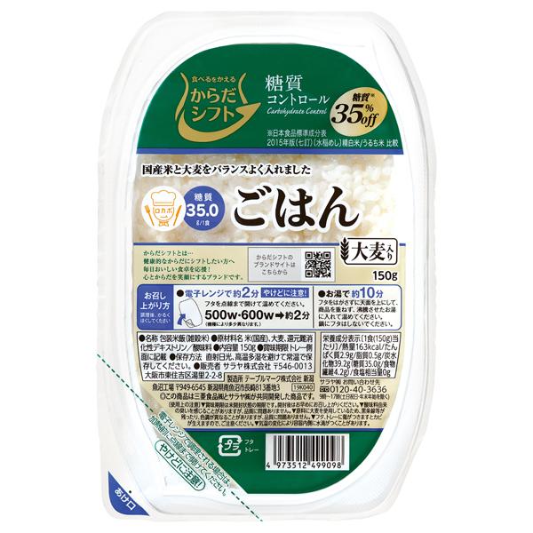 からだシフト糖質コントロール ごはん 大麦入り 150g×24個入り (2ケース) (MS)