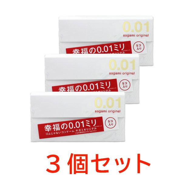 サガミオリジナル001 3個セット 【管理医療機器】