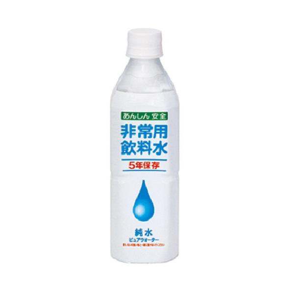送料無料 宝積飲料 非常用飲料水 500ml 24本入り×10ケース(KK)