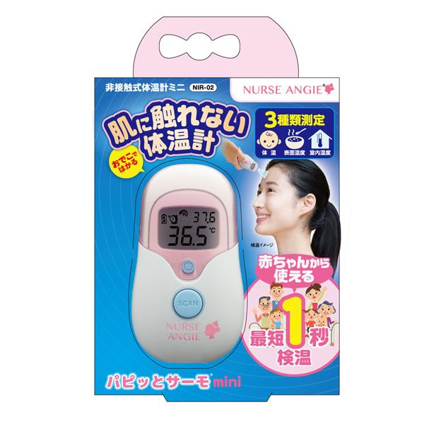 NIR-02 非接触式体温計 パピッとサーモmini【管理医療機器】(PP)