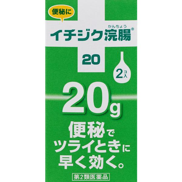 【第2類医薬品】イチジク浣腸20 2個入×10箱