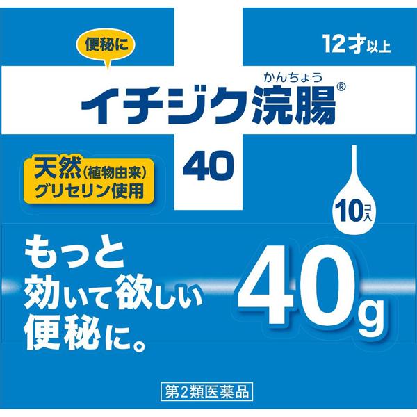 【第2類医薬品】イチジク浣腸40 10個入×5箱
