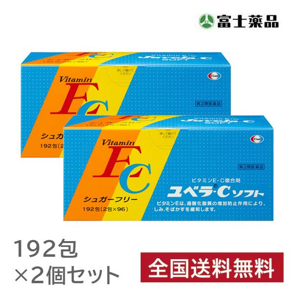 【第3類医薬品】ユベラCソフト 192包 2個セット