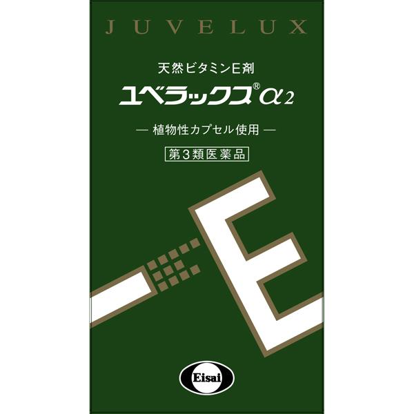 【第3類医薬品】ユベラックスα2 240カプセル