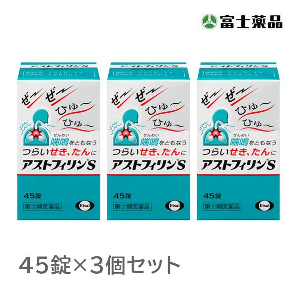【指定第2類医薬品】アストフィリンS 45錠 3個セット