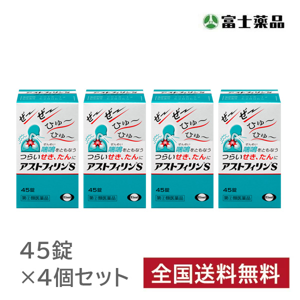 【指定第2類医薬品】アストフィリンS 45錠 4個セット