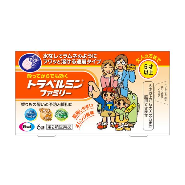 【月間目玉商品】【第2類医薬品】トラベルミンファミリー 6錠