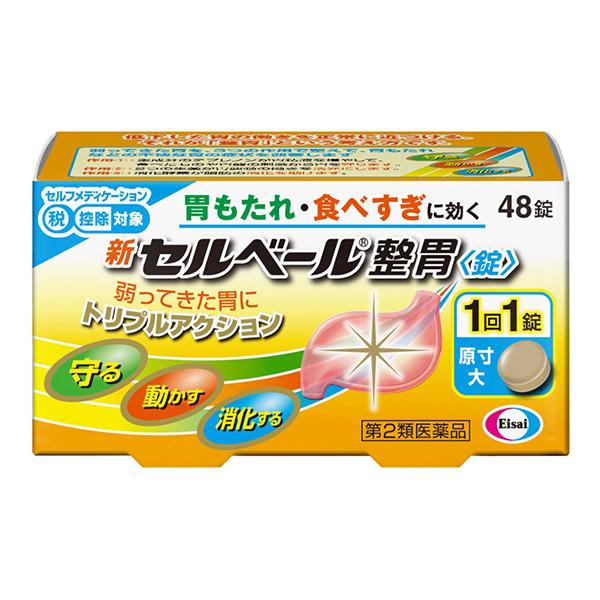 ★【第2類医薬品】新セルベール整胃錠 48錠