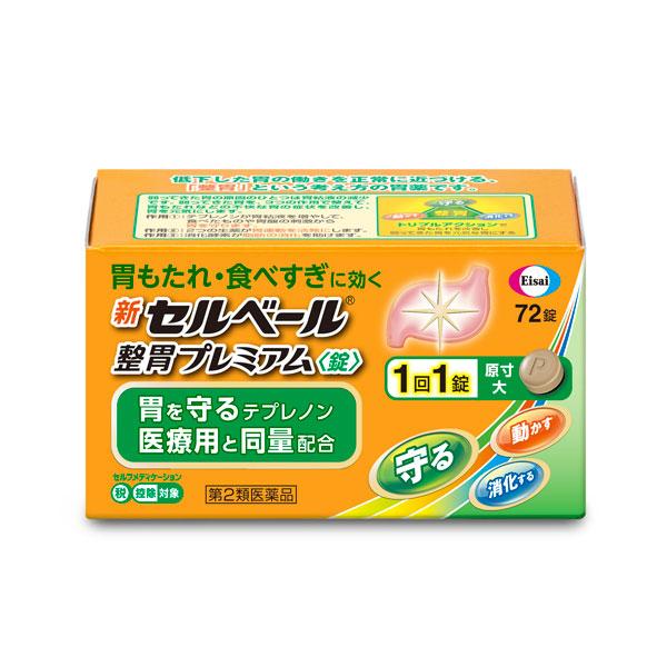 ★【第2類医薬品】エーザイ 新セルベール整胃プレミアム 72錠