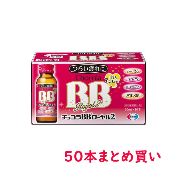 【指定医薬部外品】エーザイ チョコラBBローヤル2(50mL×50瓶)