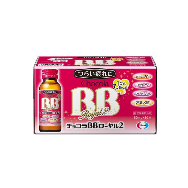 【指定医薬部外品】エーザイ チョコラBBローヤル2(50mL×10瓶)