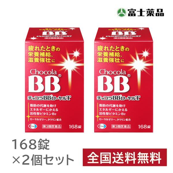 【第3類医薬品】チョコラBBローヤルT 168錠 2個セット