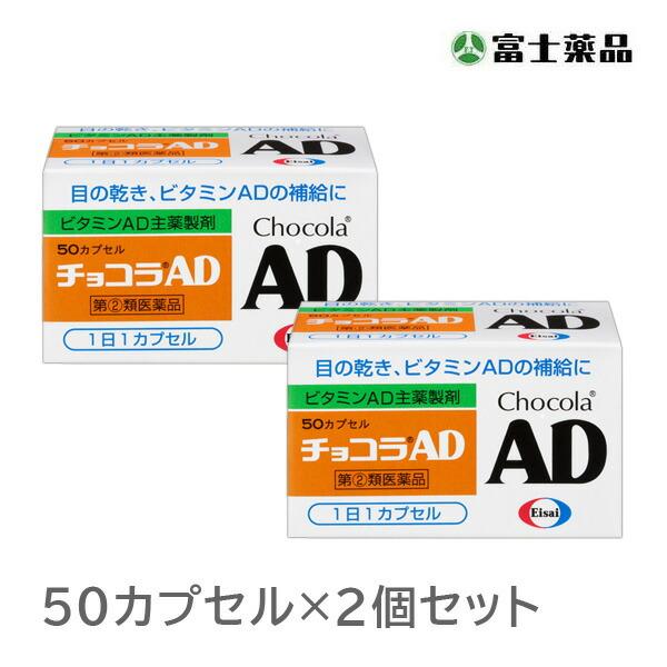 【指定第2類医薬品】チョコラAD 50カプセル 2個セット