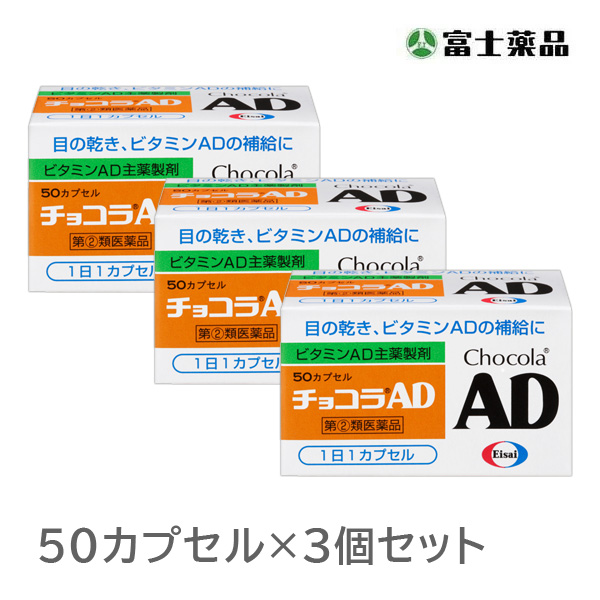 【指定第2類医薬品】チョコラAD 50カプセル 3個セット