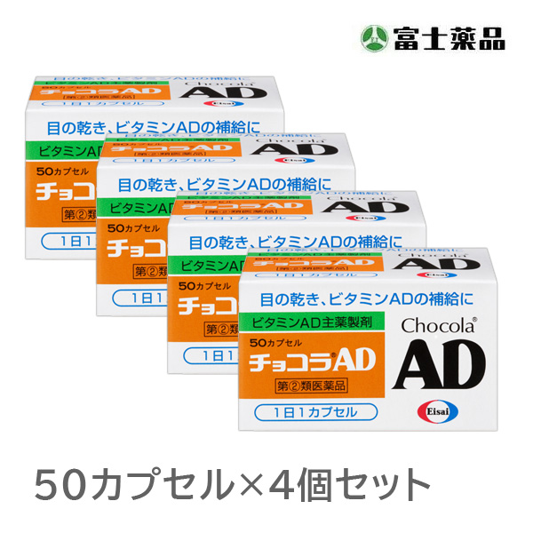 【指定第2類医薬品】チョコラAD 50カプセル 4個セット