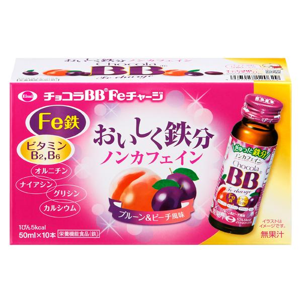 【栄養機能食品】エーザイ チョコラBBFeチャージ 50ml 10本入り×5セット