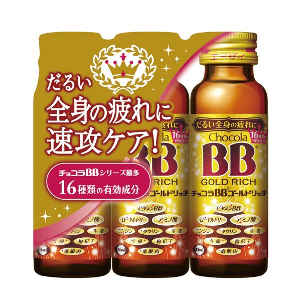 【指定医薬部外品】エーザイ チョコラBBゴールドリッチ 50ml 3本入り×5セット
