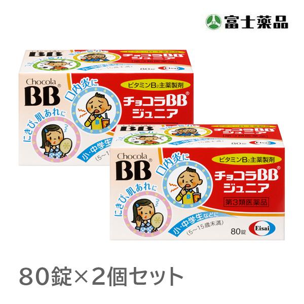 【第3類医薬品】チョコラBBジュニア 80錠 2個セット