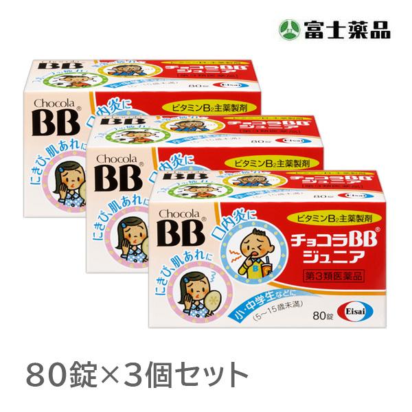 【第3類医薬品】チョコラBBジュニア 80錠 3個セット