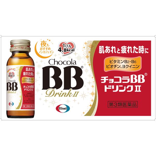 【第3類医薬品】エーザイ チョコラBBドリンク2 50ml 10本×5セット