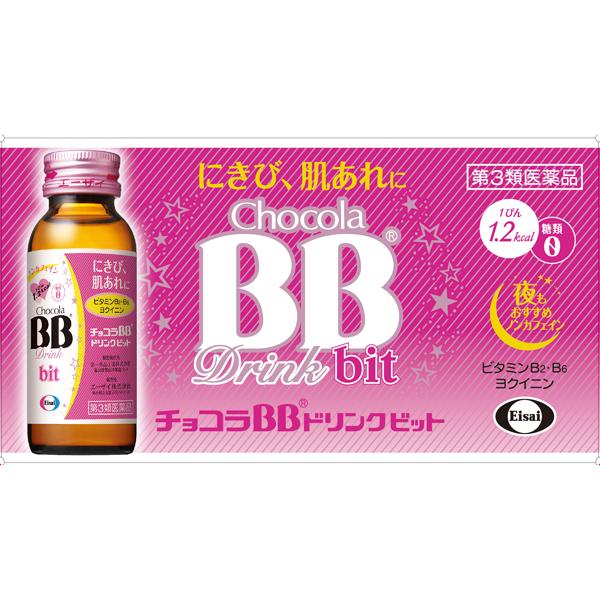 【第3類医薬品】エーザイ チョコラBBドリンクビット 50ml 10本×5セット