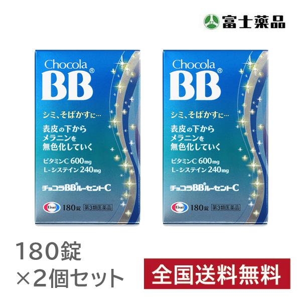 【第3類医薬品】チョコラBBルーセントC 180錠 2個セット