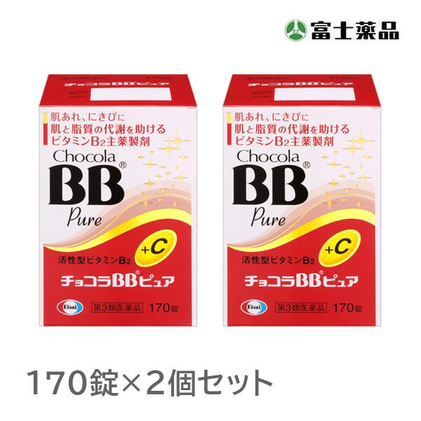 【第3類医薬品】チョコラBBピュア 170錠 2個セット