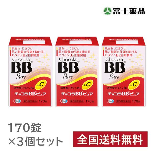 【第3類医薬品】チョコラBBピュア 170錠 3個セット