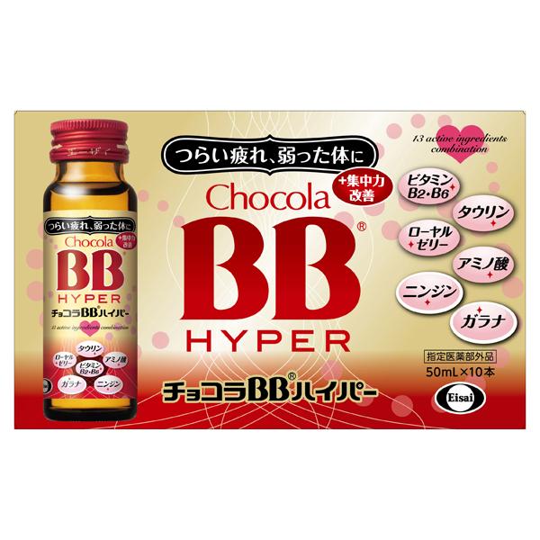 【指定医薬部外品】エーザイ チョコラBBハイパー 50ml 10本入り×5セット